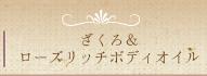 ざくろ&ローズリッチボディオイル